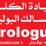 Dr يوسف بوقروش Bouguerrouche, Urologue, Néphrologue, Sexologue, Alger