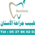 Dr Hicham Dinani, Dentist, Salé