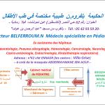 دكتور نفيسة بلفروم, أخصائي في طب الأطفال, Oran