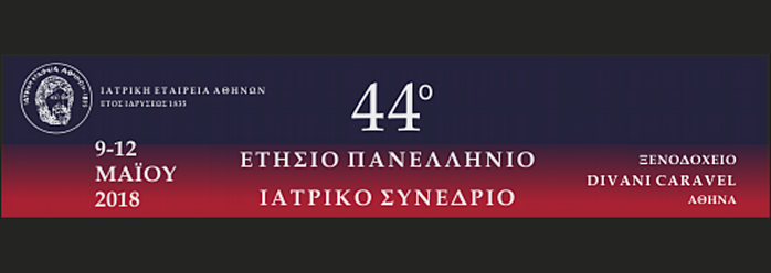 44th Annual Pan-Hellenic Medical Congress - Dimitrios Trichopoulos Memorial