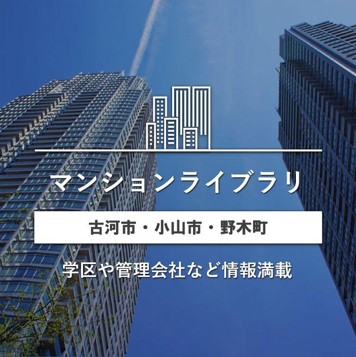 マンションライブラリ更新しました古河市の不動産・土地・戸建・マンション・賃貸・売却査定・リブライズ