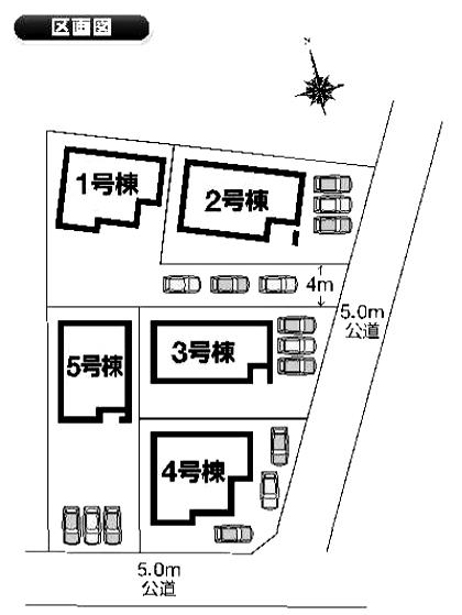 古河市上辺見新築一戸建て全5棟区画図