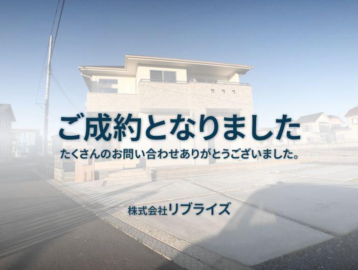 古河市 新築未公開物件 ご成約古河市の不動産・土地・戸建・マンション・賃貸・売却査定・リブライズ