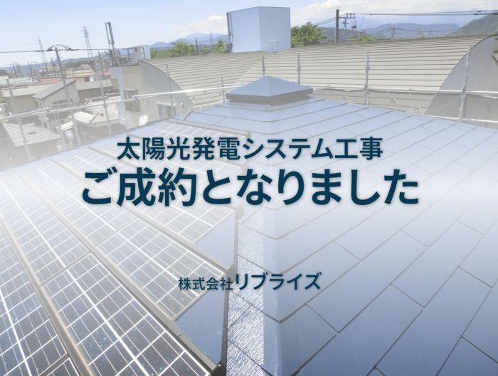 太陽光発電システム設置工事ご成約古河市の不動産・土地・戸建・マンション・賃貸・売却査定・リブライズ