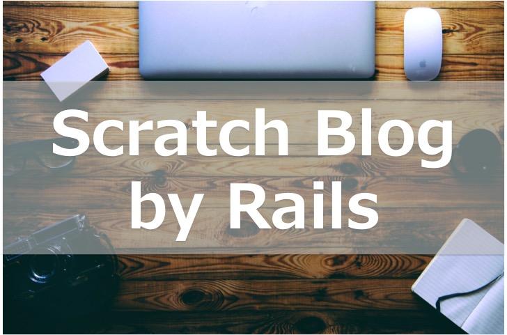 Railsで自作ブログ