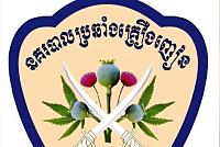 Crackdown Drug Crimes on April 20,...