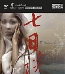 Dadawa - Seven Days - XRCD2