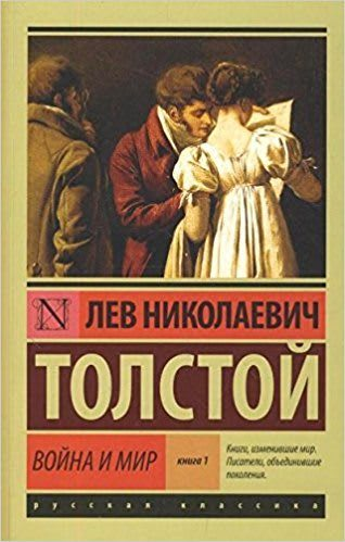 Book Cover, War and Peace, in Russian