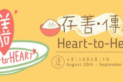 Heart-to-Heart Campaign: Food Poverty amidst COVID-19