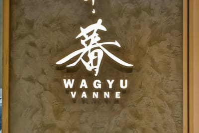 New Restaurant: Wagyu Vanne by GOSANGO