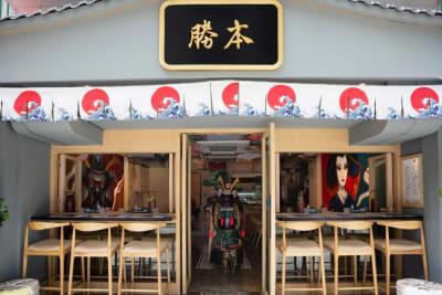 New Restaurant: Katsumoto