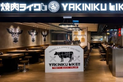 New Restaurant: Yakiniku Like
