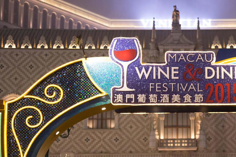 Macau Wine and Dine Festival<br>