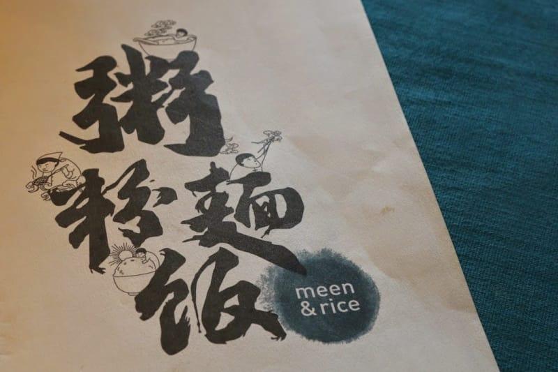 Meen & Rice 粥粉麵飯