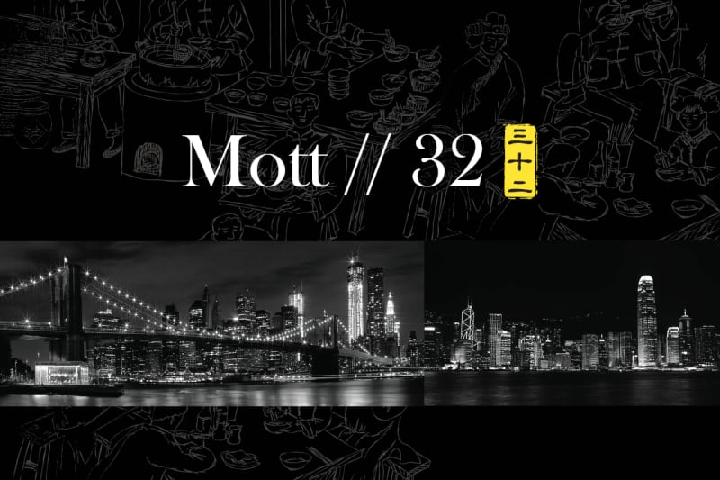 """Chinese Fine Dining with a """"Modernist"""" Twist at Mott 32"""