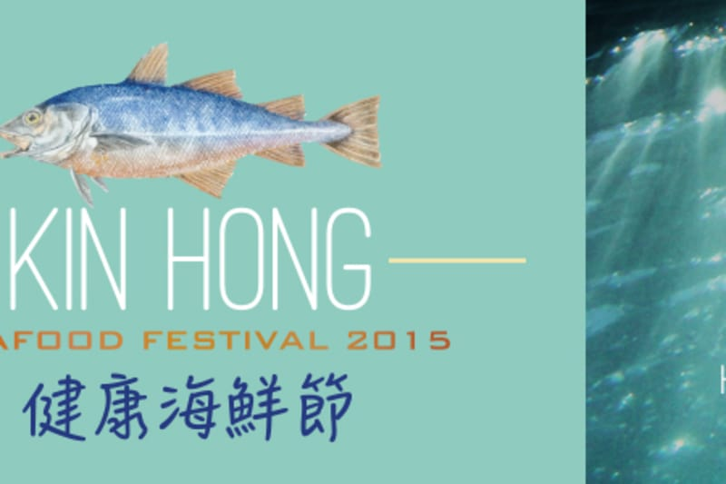 What is the Kin Hong Seafood Festival and Why Should I Participate?