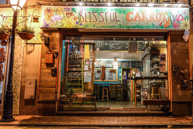 The Blissful Carrot - Taking Macau by an Organic Vegetarian Storm