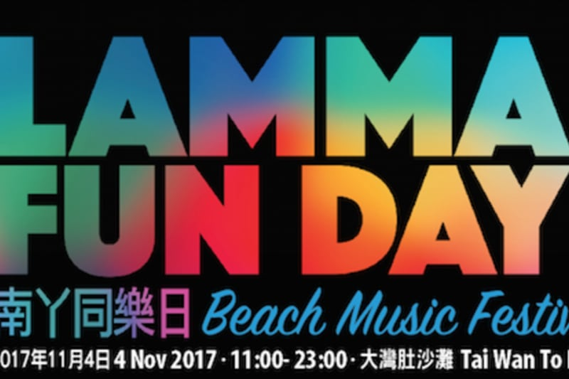 Lamma Fun Day 2017