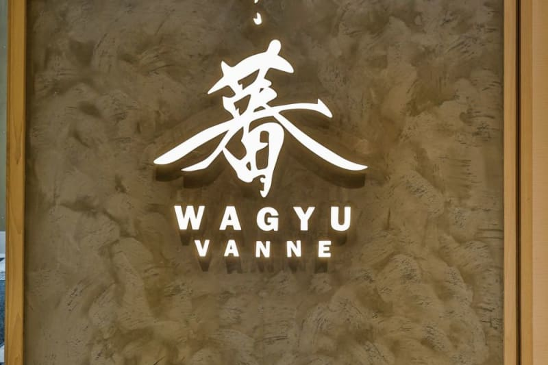 New Restaurant: Wagyu Vanne by GOSANGO