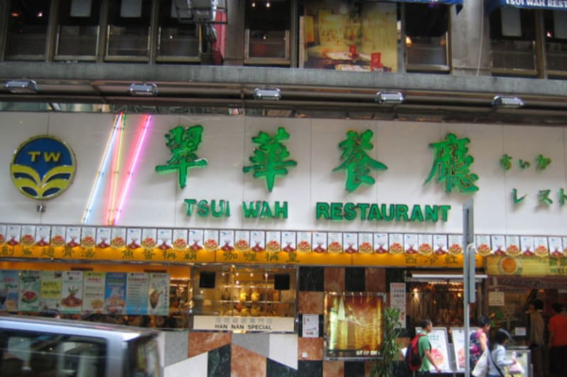 BREAKING NEWS: The Big Central Tsui Wah Has Closed