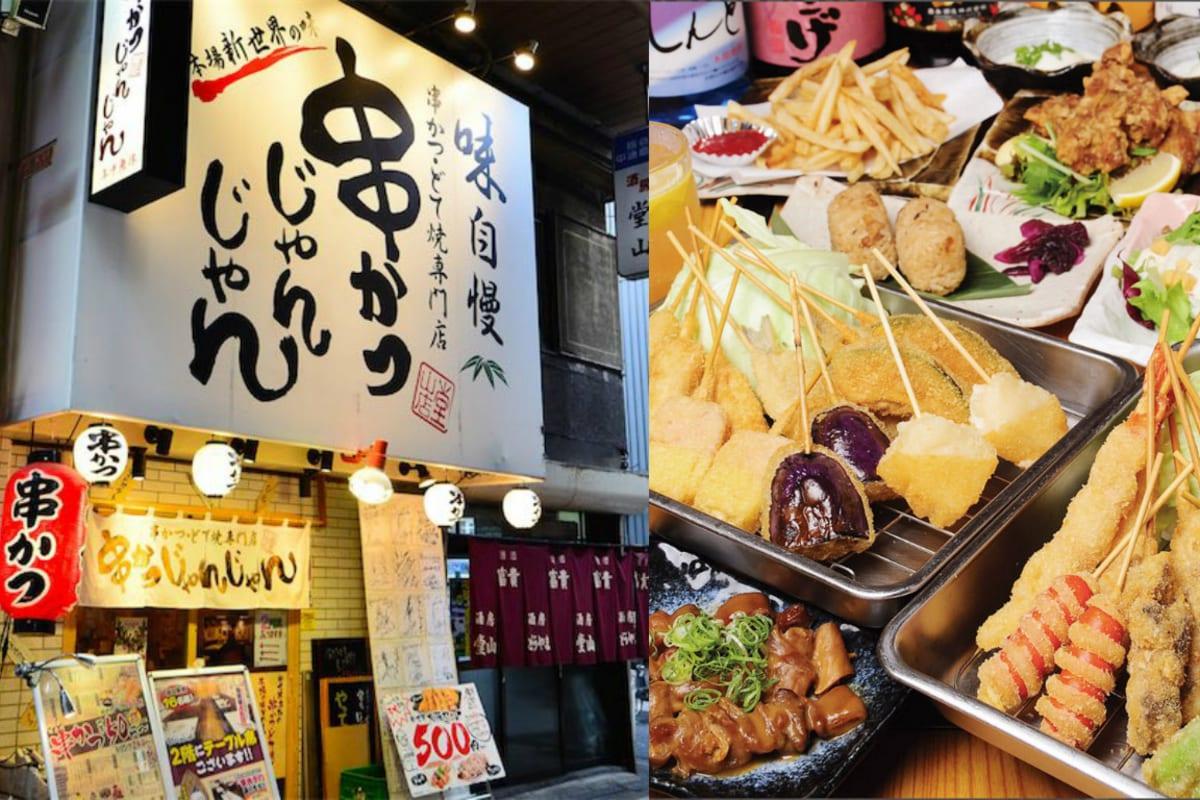 NEW Japanese Restaurant Opening in Wan Chai: Jan Jan Kushikatsu
