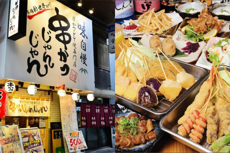 NEW Japanese Restaurant Opening in Wan Chai: Jan Jan Kushikatsu