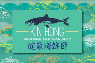 Hong Kong for Sustainable Seafood: Kin Hong Seafood Festival