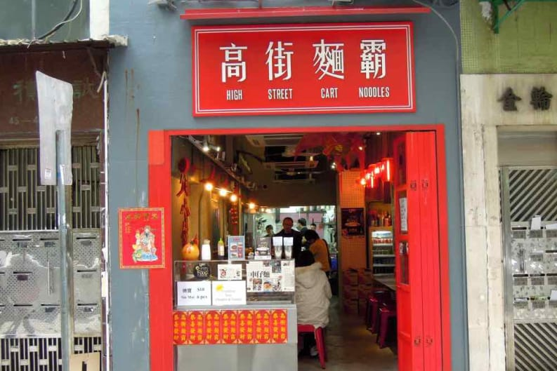 High Street Cart Noodles: MSG Free Noodles in Trendy Sai Ying Pun