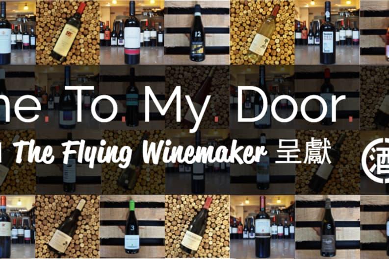 'Wine To My Door' ? 對,就是「酒」到你家門。