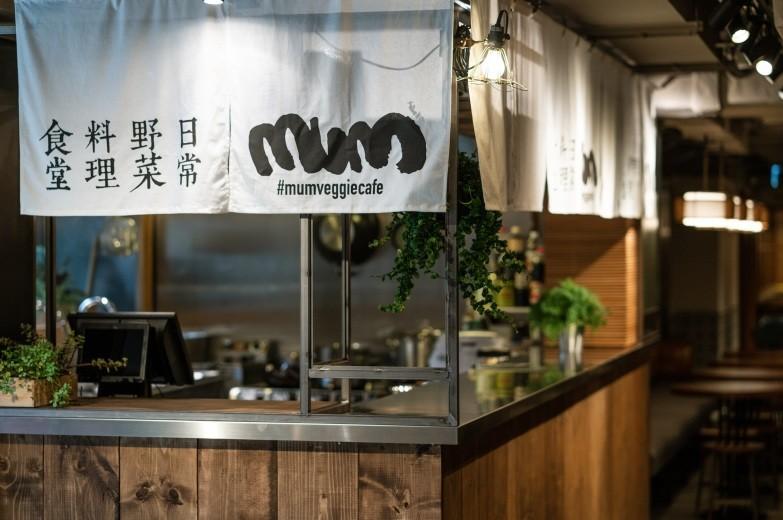 MUM Veggie + Coffee + Sweet, Eaton Hong Kong