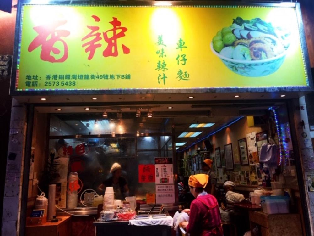 Cart noodles at Sun Kee