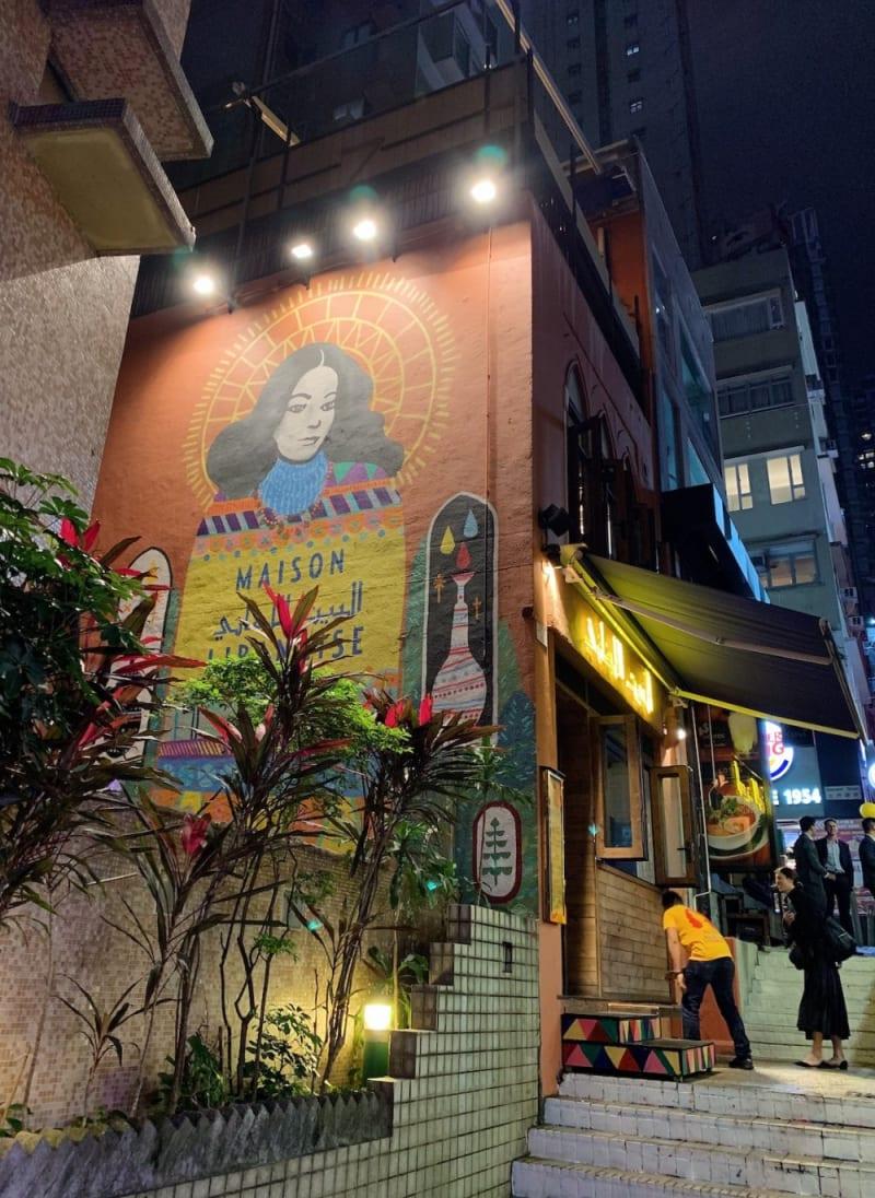 Maison Libanaise Hong Kong
