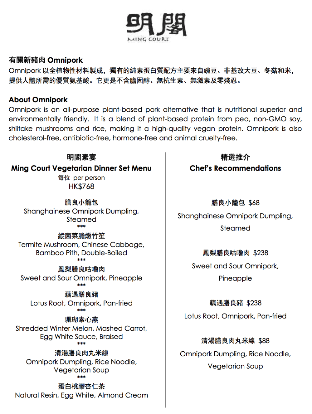 Ming Court Omnipork Menu