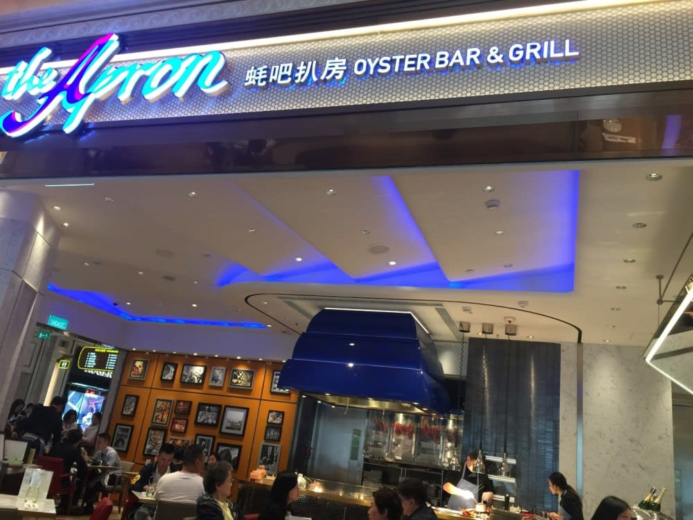 The Apron Oyster Bar & Grill at Galaxy Macau