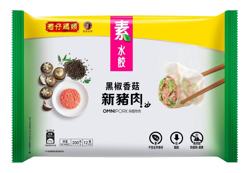 Wanchai Ferry Omnipork dumplings