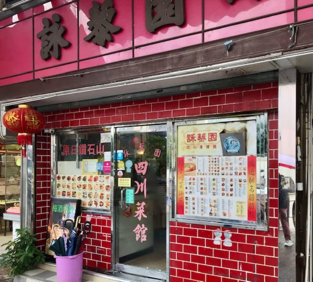 Wing Lai Yuen Hong Kong