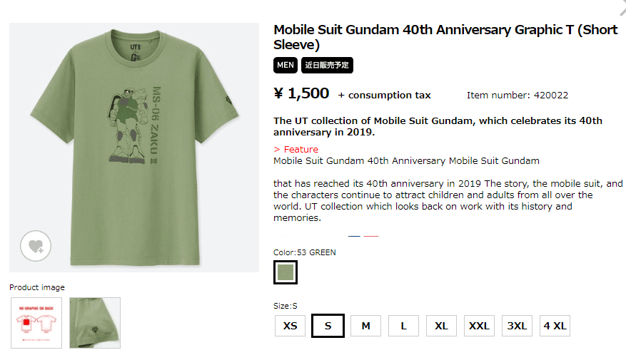 2f5095c2b Uniqlo UT Mobile Suit Gundam 40th Anniversary Short Sleeve T-Shirt (FREE  GUNDAM), Green