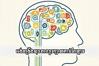The approach to boosting brain health...