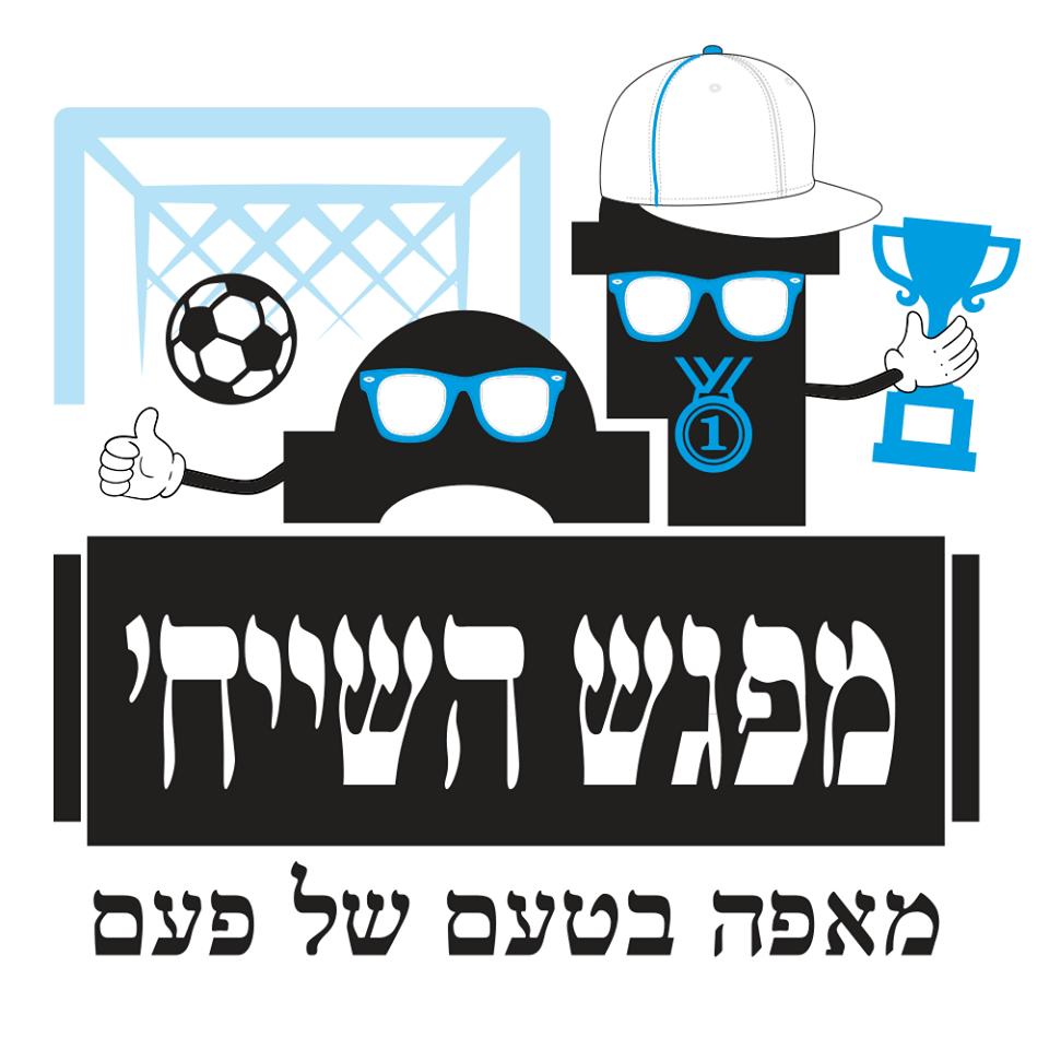 מפגש השייח logo