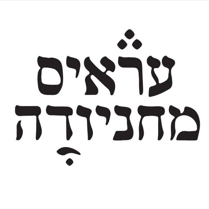 עראיס מחניודה logo