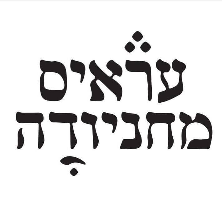 עראיס מחנה יהודה logo