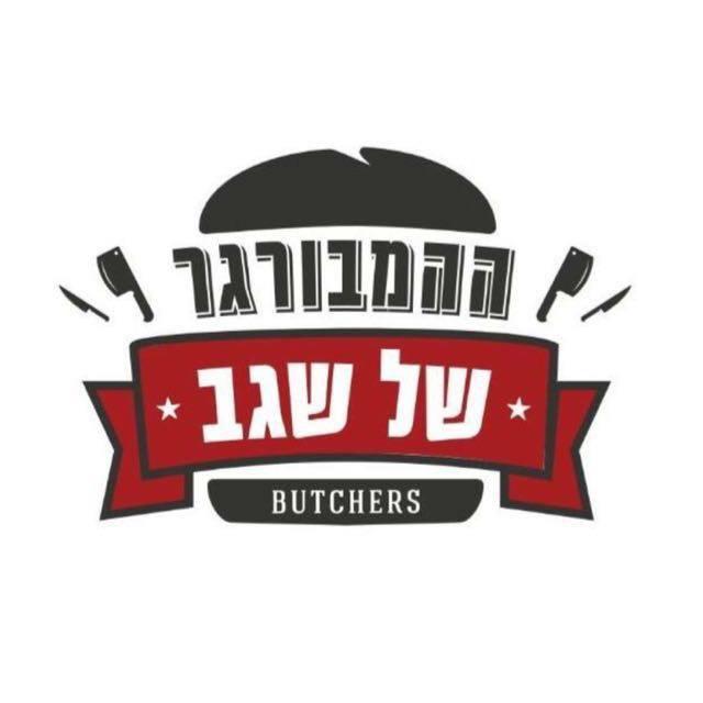 ההמבורגר של שגב logo
