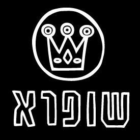 שופרא logo