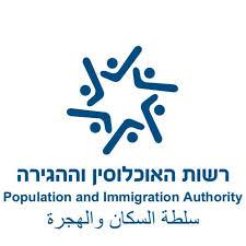 רשות האוכלוסין וההגירה logo