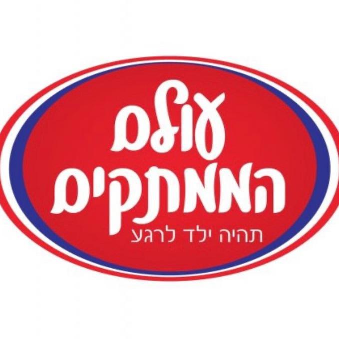 עולם הממתקים logo