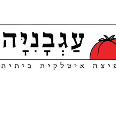 פיצה עגבניה logo