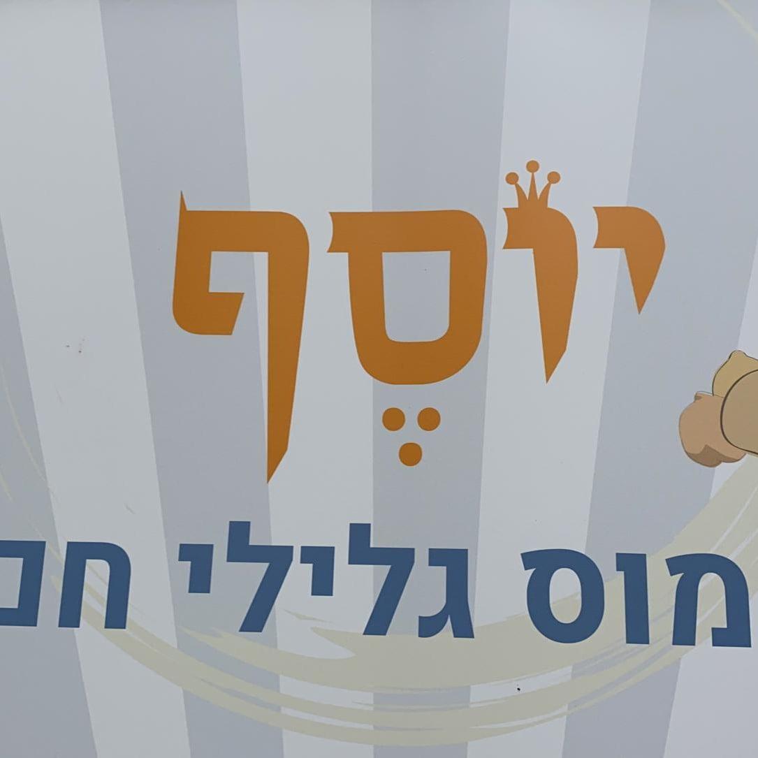 חומוס יוסף סניף לוינסקי logo