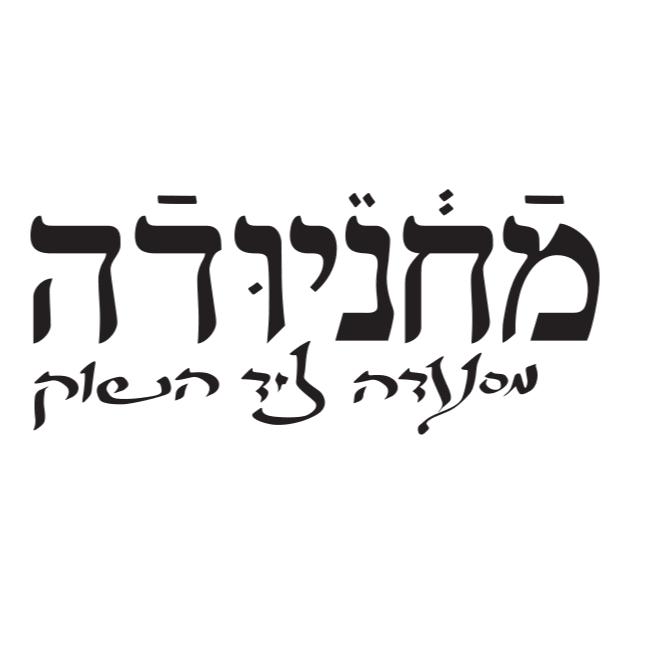 קבוצת מחניודה logo