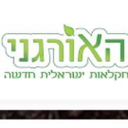 האורגני logo