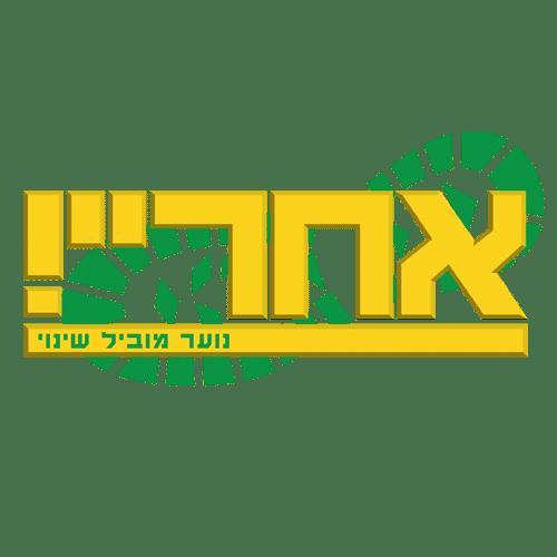 אחריי logo